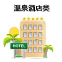 温泉酒店类