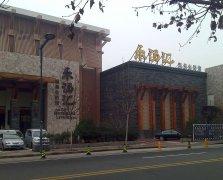 天津乐汤汇温泉生活体验馆